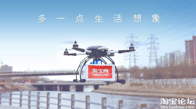 Taobao Delivery Drone